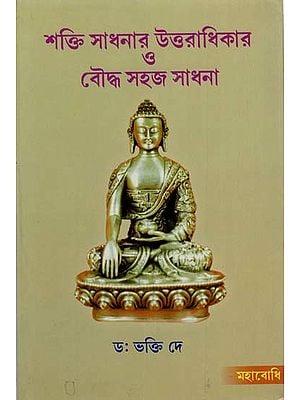 Sakti Sadhanar Uttaradhika O Bauddha Sahaja Sadhana- The Book Based on Buddhist Religion (Benagli)