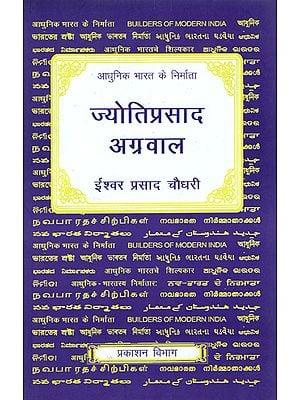 आधुनिक भारत के निर्माता- ज्योतिप्रसाद अग्रवाल - Builders of Modern India (Jyoti Prasad Agarwal)