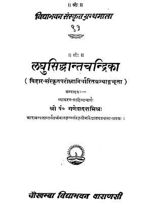 लघुसिद्धान्तचन्द्रिका: Laghu Siddhanta Chandrika
