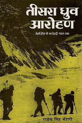 तीसरा ध्रुव आरोहण (तेनजिंग से बचेन्द्री पाल तक) - Third Pole Ascent- From Tenzing to Bachendri Pal (An Old and Rare Book)