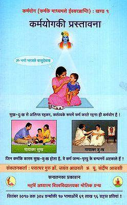 कर्मयोगकी प्रस्तावना  - Karma Yog ki Prastavana (Attainment of God by Karma)