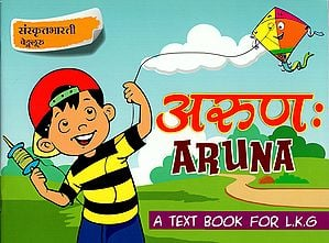 अरुण: - Aruna (A Text Book For L.K.G)