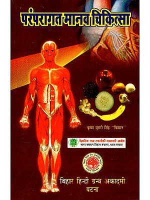 परंपरागत मानव चिकित्सा - Traditional Human Treatment