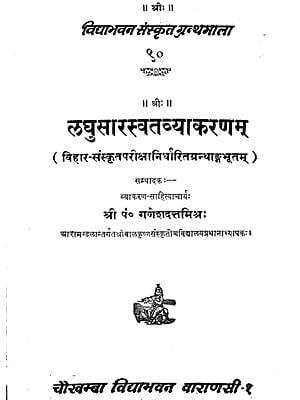 लघुसारस्वतव्याकरणम्: Laghu Saraswat Vyakaranam