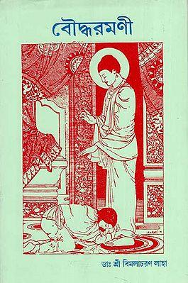 Bauddha Ramani (Bengalil)