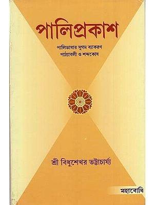 Pali Prakash (Bengali)