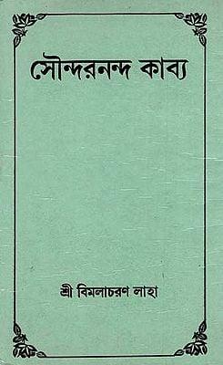 Soundarananda Kabya (Bengali)