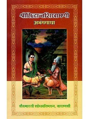 सिध्दान्तशिखामणी अभंगगाथा  - Siddhanta Sikhamani Abhang Gatha (Marathi)