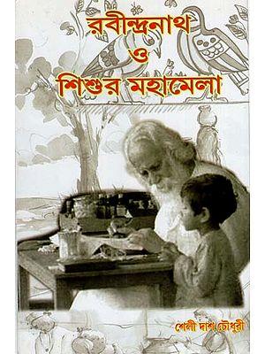 Rabindranath O Sisur Mahamela (Bengali)