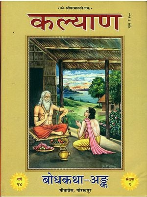 बोधकथा अङ्क: Bodh Katha Anka -Special Issue of Kalyan
