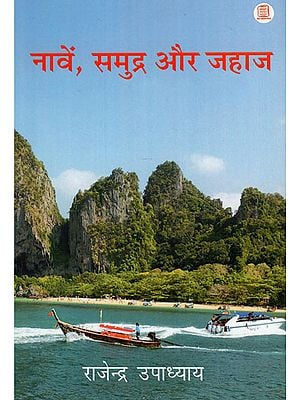नावें, समुद्र और जहाज: Boats, Seas and Ships (Rajendra Upadhyay's Travelogue)