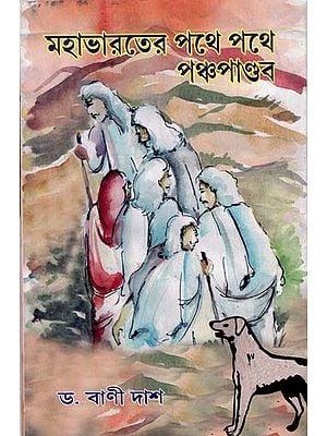 Mahabharater Pathe Pathe Panchapandava (Bengali)