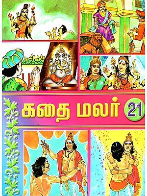 Kathai Malar - Part 21 (Tamil)