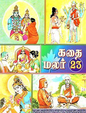 Kathai Malar - Part 23 (Tamil)