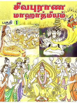 Shiva Purana Mahatmyam (Tamil)