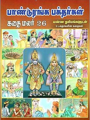 Panduranga Bhaktargal Kathai Malar - Part 26 (Tamil)