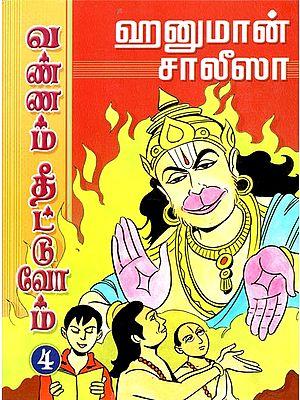 Hanuman Chalisa Vannam Theettuvom - Part 4 (Tamil)