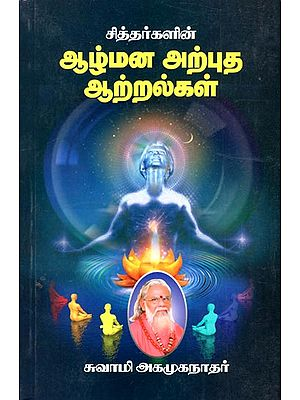 Siddhas Subconscious Wonderful Capabilities (Tamil)