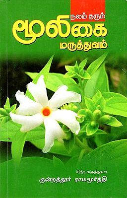 Sermons to Win Over the Life (Tamil)