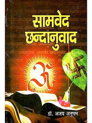 सामवेद छन्दानुवाद - Samaveda Translated into Simple Hindi Poetry