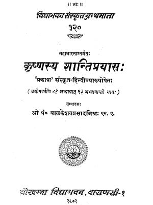 कृष्णस्य शान्तिप्रयास: Krishnasya Shanti Prayas (An Old and Rare Book)