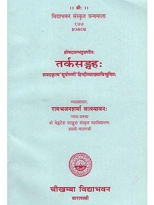 तर्कसङग्रह: - Tarka Samagraha