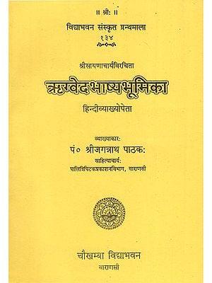ऋग्वेदभाष्यभूमिका - Rigveda Bhashya Bhumika