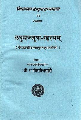 लघुमञ्जूषा-रहस्यम्: Laghu Manjusha Rahasyam