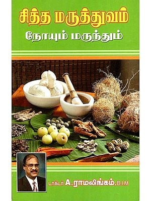 Siddha Medicine - Diseases and It's Medicines (Tamil)
