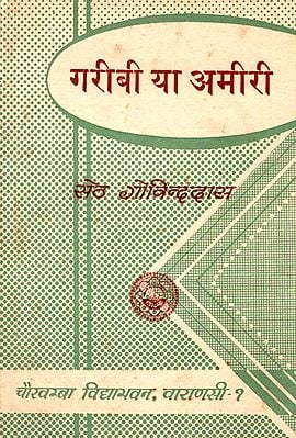 गरीबी या अमीरी: Poverty or Wealth (A Play)