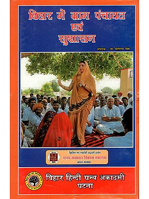 बिहार में ग्राम पंचायत एवं सुशासन - Gram Panchayat and Good Governance in Bihar