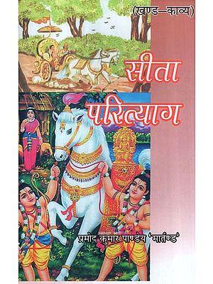 सीता परित्याग - Sita Parityag