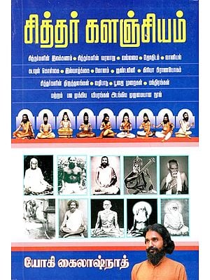 Narrative on Siddhas (Tamil)