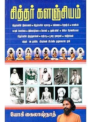 Narrative on Siddhas (Tamil)