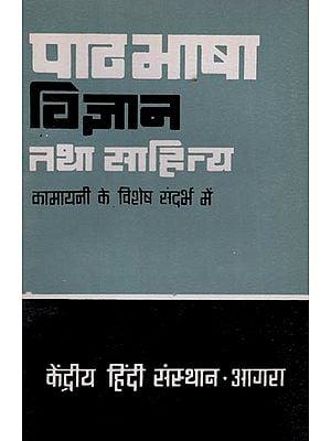 पाठभाषा विज्ञान तथा साहित्य (कामायनी के विशेष संदर्भ में) – Language Science and Literature (With Special Reference to Kamayani)