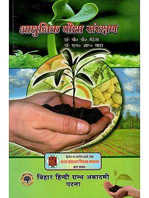 आधुनिक पौधा संरक्षण- Modern Plant Protection