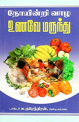 Food As Medicine to Get Rid of Diseases - Based on International Research Articles (Tamil)