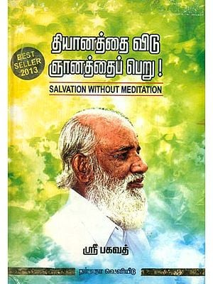 Salvation Without Meditation (Tamil)