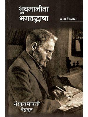 भुवमानिता भगवभ्दाशा - Bhuvmaaneeta Bhagavad Bhaashaa (A Narrative on the Revival of Hebrew)