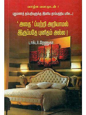 A Modern Sexology Guide (Tamil)