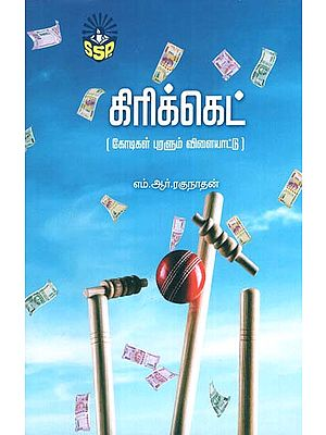 Cricket Game of Million Crores (Tamil)