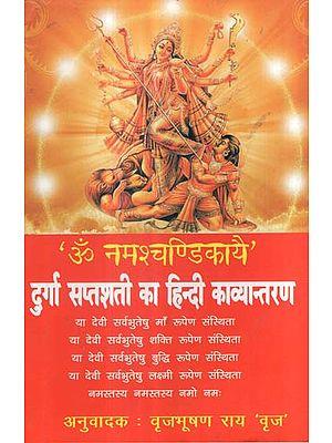 दुर्गा सप्तशती हिन्दी काव्यान्तरण - Durga Saptashati Hindi Translation