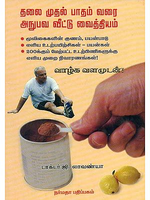 Simple Home Remedies For Head to Toe (Tamil)