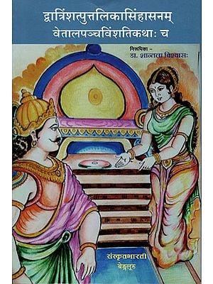 द्वात्रिंशत्पुत्तलिकासिंहासनम् वेतालपञ्चविशंतिकथाः च - A Collection of Short Stories on 32 Statues of Simhasana and Vikram Betal