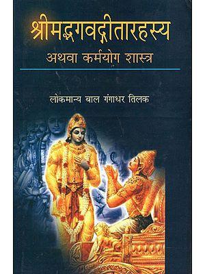 श्रीमद्भगवद्गीतारहस्य अथवा कर्मयोग शास्त्र - Srimad Bhagavad Gita Mystery or Karma Yoga Scripture