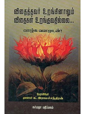 A Collection of Insightful Personality Development Articles (Tamil)