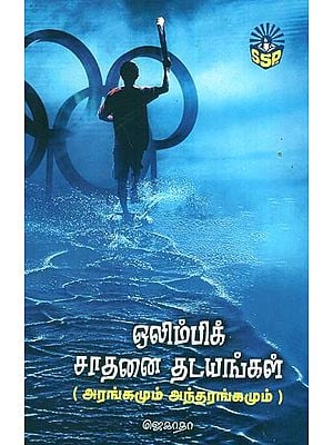 Secrets of Olympic Victories (Tamil)