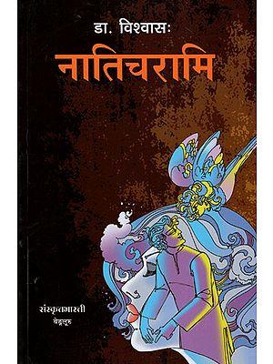 नातिचरामि - Naaticharaami (Novel)