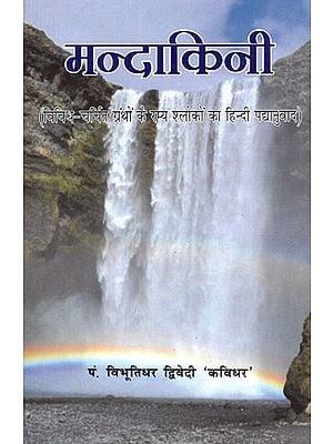 मन्दाकिनी (विविध-चर्चित ग्रंथों के रम्य श्लोकों का हिन्दी पद्यानुवाद) - Mandakini (Hindi Verse of the Ramlokas of Various Popular Granths)