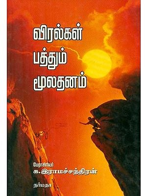 A Self Improvement Guide For the Youth (Tamil)